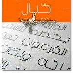 دانلود فونت عربی خیال Khayal Arabic Font