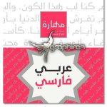 دانلود فونت فارسی و عربی مهاره Maharah Font Family