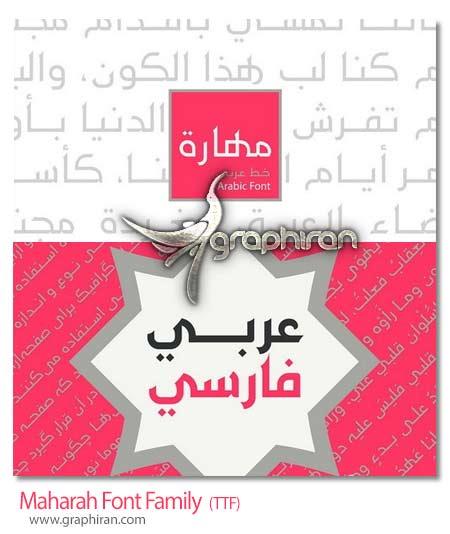 فونت فارسی و عربی مهاره