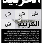 دانلود خانواده فونت عربی PF Nuyork Arabic Font Family