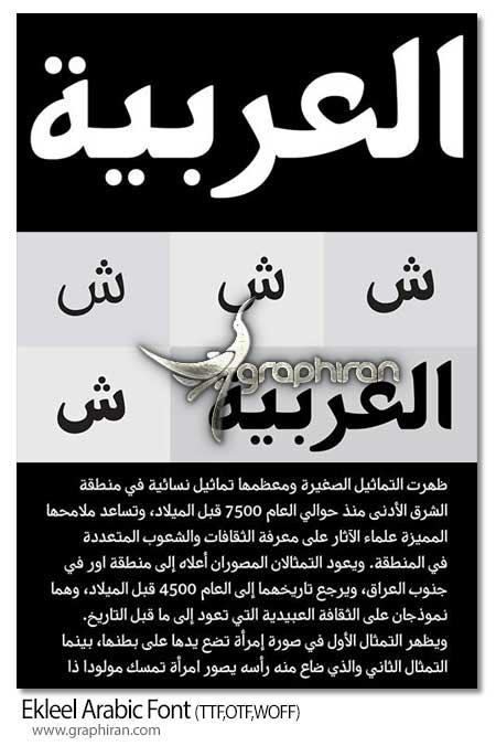 خانواده فونت عربی