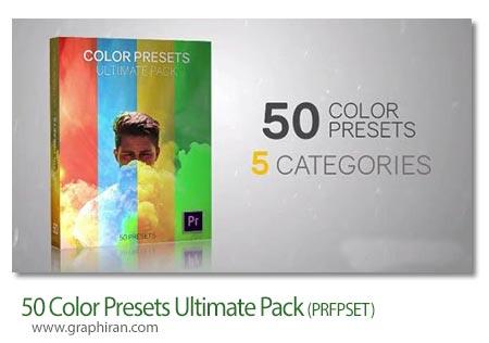 دانلود 50 پریست رنگی پریمیر