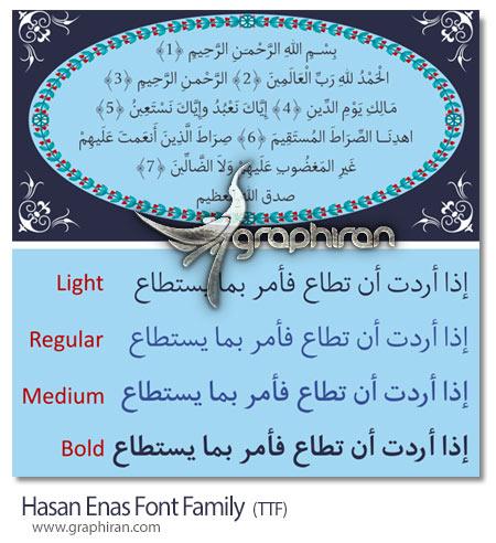 فونت فارسی، عربی و اردو حسن عناس