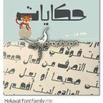 فونت عربی حکایات سبک فانتزی Hekayat Font Family