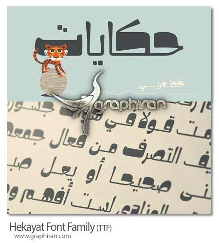 فونت عربی حکایات