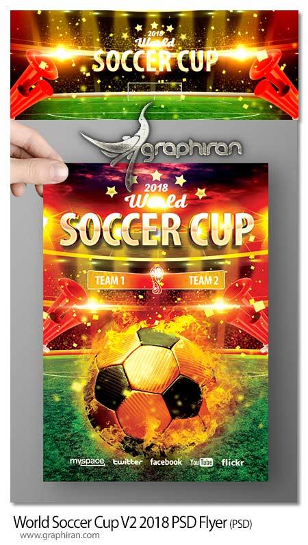 دانلود طرح پوستر جام جهانی 2018 روسیه