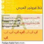 دانلود فونت عربی ساده و زیبای فروتچر Frutiger Arabic Font