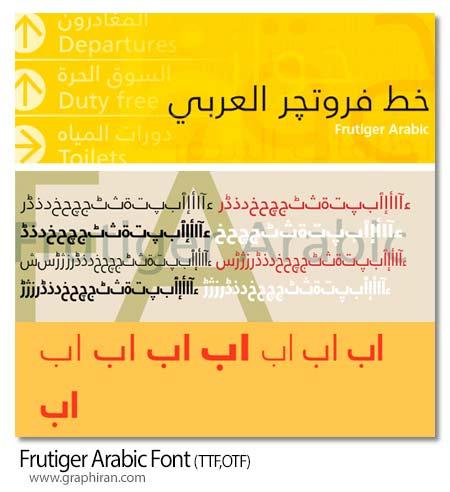 فونت عربی ساده و زیبای فروتچر