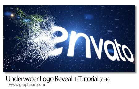 پروژه افتر افکت نمایان شدن لوگو زیر آب