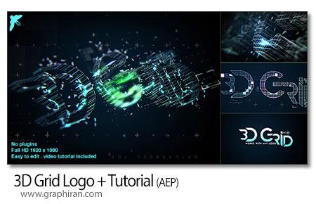 دانلود رایگان پروژه افتر افکت لوگوی 3 بعدی شبکه ای