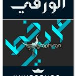 دانلود فونت عربی اوریگامی رنگی Origami Colored Arabic Font