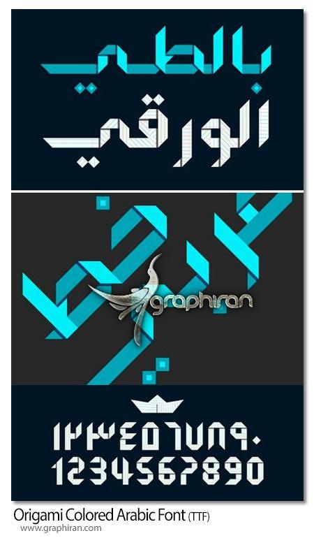 فونت عربی اوریگامی رنگی Origami Colored Arabic Font