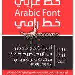 دانلود فونت عربی رامی با طراحی خاص و زیبا Ra-mi Arabic Font