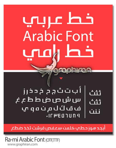 دانلود فونت عربی رامی