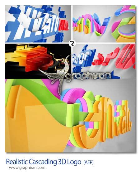 پروژه افتر افکت حرکت آبشاری لوگوی 3 بعدی