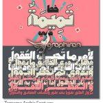 دانلود فونت عربی تمیمه مناسب برای تایپوگرافی Tamema Arabic Font