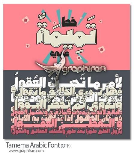 فونت عربی تمیمه