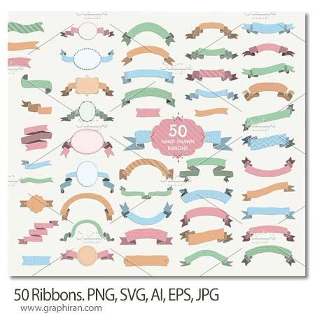 مجموعه 50 طرح روبان در فرمت های گرافیکی متنوع