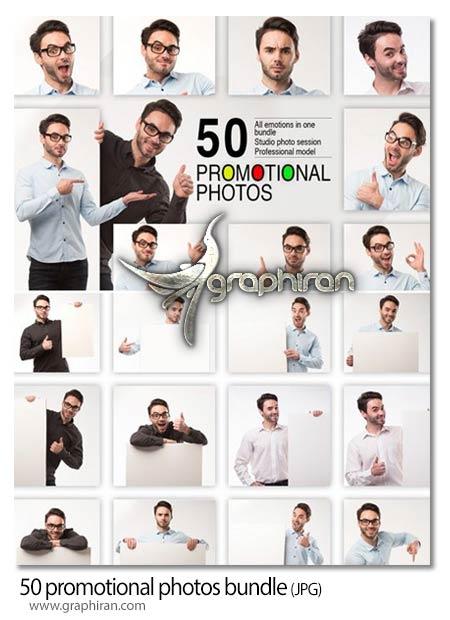 عکس استوک تبلیغاتی مرد با احساسات مختلف
