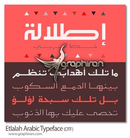 فونت جدید عربی اطلاله
