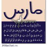 دانلود رایگان فونت عربی مارس JH Mars Arabic Font
