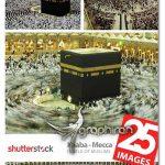 دانلود ۲۵ عکس شاتراستوک خانه کعبه قبله مسلمانان با کیفیت بالا
