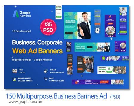 طرح لایه باز بنر تبلیغاتی اینترنتی برای وبسایت
