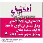 دانلود رایگان فونت فانتزی عربی اعجوبی Oajoubi Arabic Font
