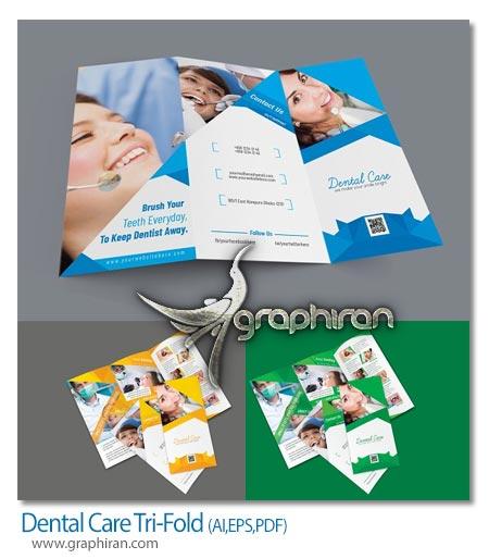طرح لایه باز بروشور دندانپزشکی 3 لت