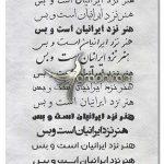 دانلود مجموعه فونت های فارسی مخصوص تکست گرافی و کالیگرافی