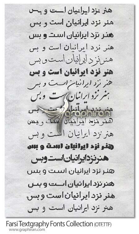 فونت های فارسی مخصوص تکست گرافی