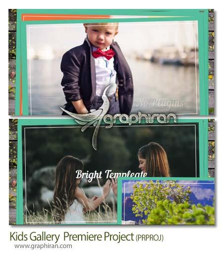 دانلود پروژه آماده پریمیر گالری عکس و فیلم کودک