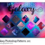 دانلود پترن های فتوشاپ کهکشان با کیفیت Galaxy Photoshop Patterns