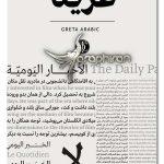دانلود فونت عربی و فارسی غریتا Greta Arabic Farsi Font