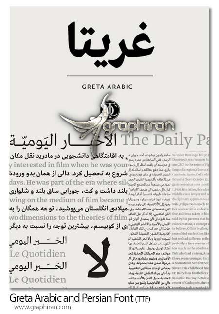 دانلود فونت عربی و فارسی غریتا