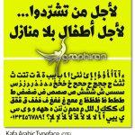 دانلود فونت زیبای عربی کفی با طراحی سنتی Kafa Arabic Typeface