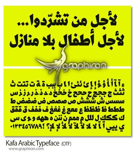 دانلود فونت زیبای عربی کافا