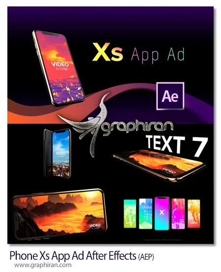 پروژه افتر افکت تبلیغات اپلیکیشن روی گوشی آیفون XS