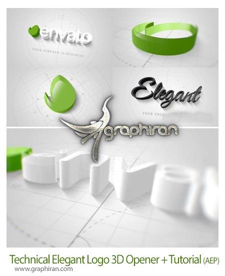 پروژه افتر افکت تیزر لوگوی 3 بعدی تکنیکی