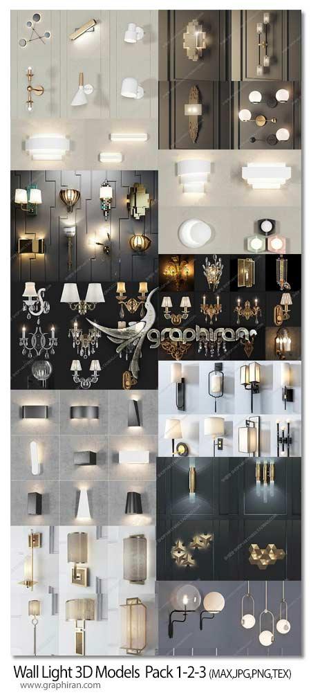 مجموعه مدل های سه بعدی چراغ و لامپ های دیواری
