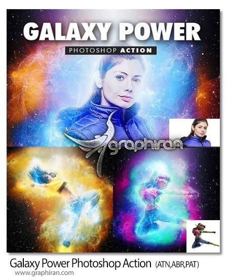 اکشن فتوشاپ افکت قدرت کهکشان