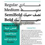 فونت عربی میزان با طراحی ساده و شیک Mizan Arabic Typeface