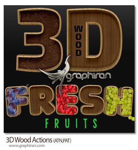 اکشن فتوشاپ ساخت افکت جعبه چوبی 3 بعدی