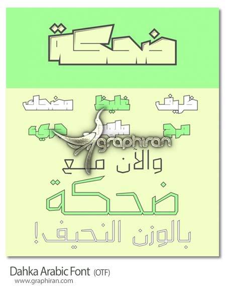 فونت عربی ضحکه با طراحی خاص