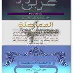 دانلود فونت دکورا فارسی عربی و اردو Decora Arabic Font