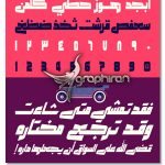دانلود فونت ضخیم مکین فارسی و عربی Makeen Arabic Font