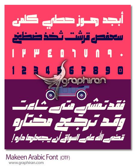 دانلود فونت ضخیم مکین فارسی و عربی