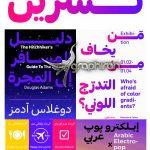 فونت تشرین سبک کودکانه و شاد Teshrin Arabic Font Family