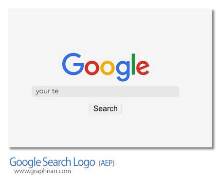 پروژه آماده افتر افکت جستجو در گوگل
