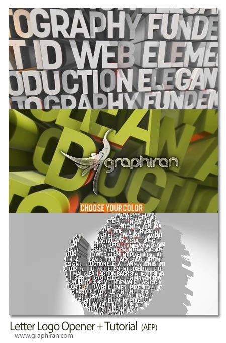 پروژه افتر افکت نمایش لوگو با ترکیب حروف